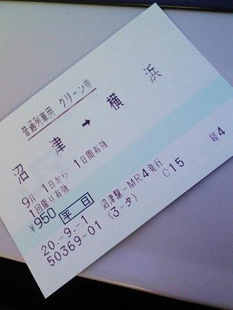 080901-沼津からG券