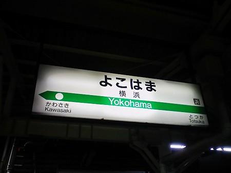 091008-横浜駅