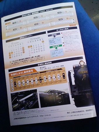 081012-車内チラシ (3)