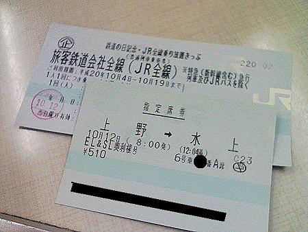 081012-奥利根号指定席券