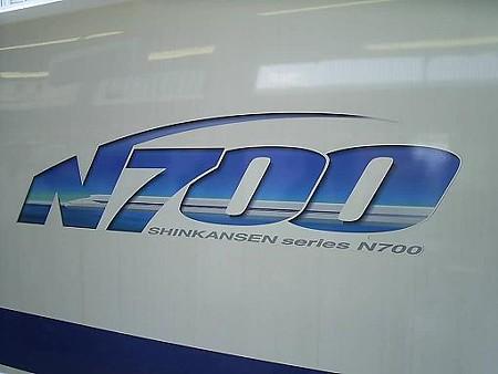 081013-N700系 (3)
