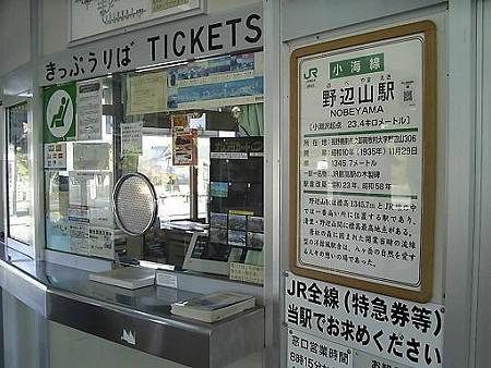 081018-野辺山駅 (4)