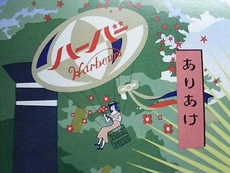 横浜ギフト (3)