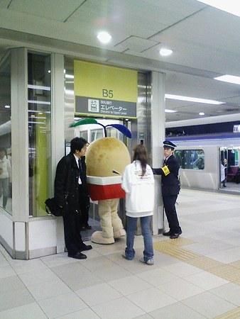 090301-たねまる横浜駅 帰り (2)