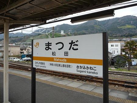 090405-松田駅 (2)