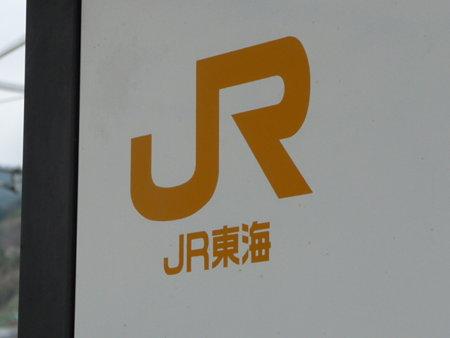 090405-松田駅 (3)