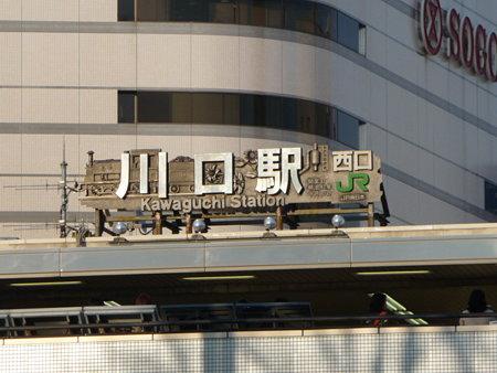 090409-THEALFEE 川口