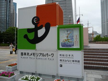 090424-みなと博物館 (1)