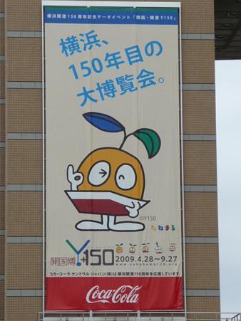 090424-桜木町 (8)