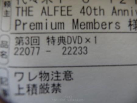 140701-THE ALFEE PM特典DVD3 (2)