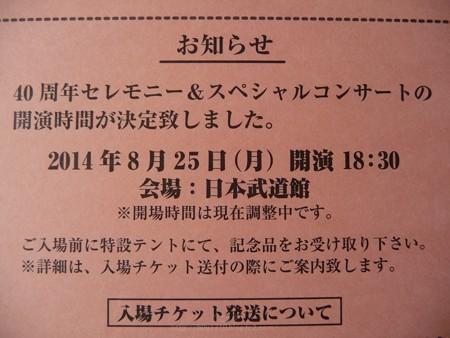140701-THE ALFEE PM特典DVD3 (6)
