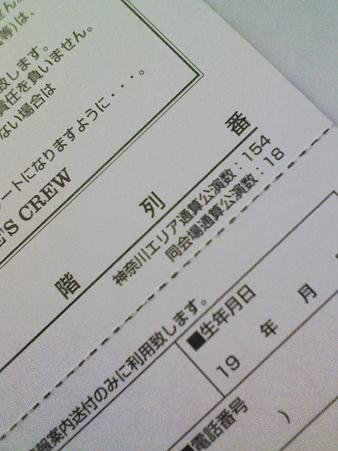 090513-GH相模大野メモチケ (2)