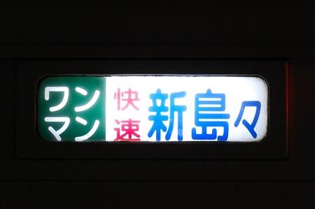 方向幕 松本電鉄 快速新島々行き