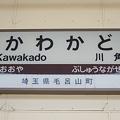 Photos: 駅名標 川角