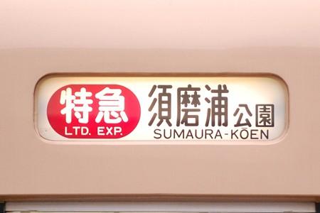 阪神8000系行先 特急須磨浦公園