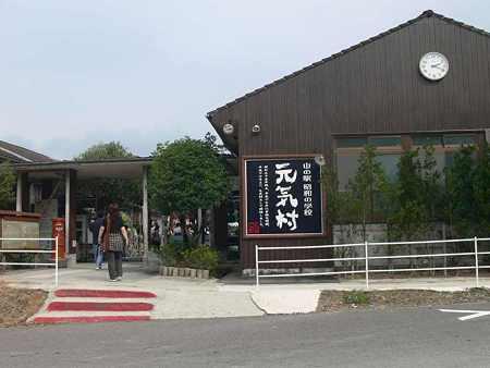 元気村入口