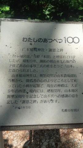 山本稲荷神社1401590256527