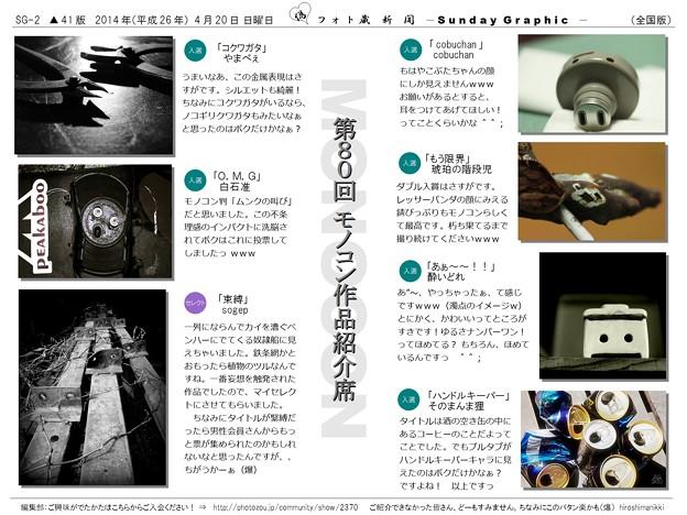 第80回モノコン作品紹介席(2/2)