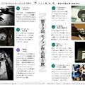 Photos: 第80回モノコン作品紹介席(2/2)