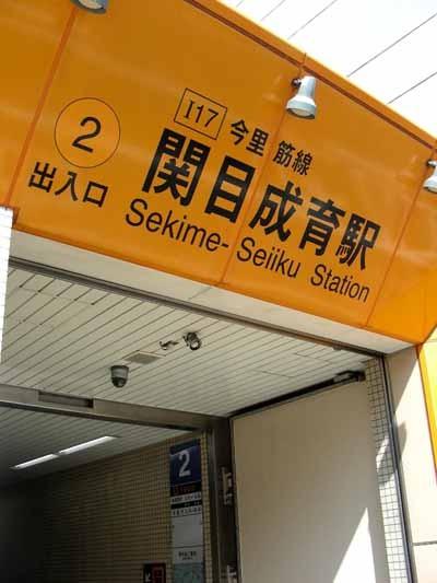 090410 027関目成育駅