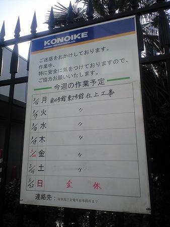 東京工業大学 鴻池組 作業予定表