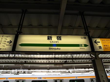 新宿駅駅名標