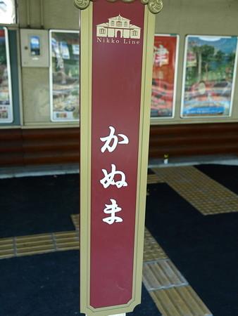 鹿沼駅11