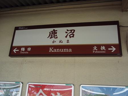 鹿沼駅46