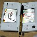 Photos: DS美文字2