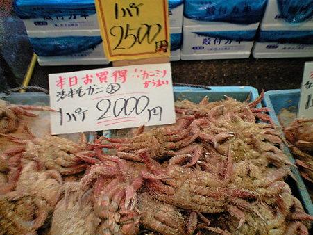 おさかな市場 (森田水産)