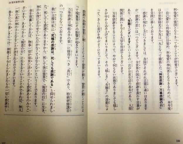 写真: 陽光子の三大徳目   感謝   28周年秋季大祭教示