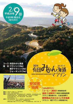 2014有田みかん海道マラソン・パンフレット表紙