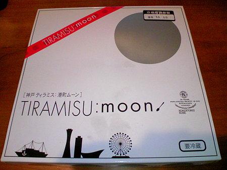 コンディトライ神戸の「TIRAMISU:moon」 外箱