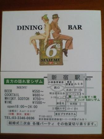 DINING BAR SIXIEME ビジネスカード