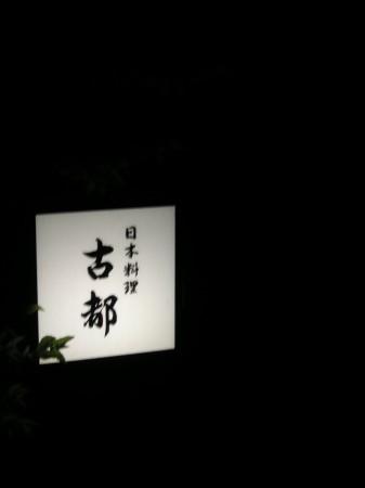 沖縄 南風原町 日本料理 古都