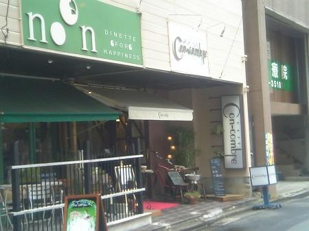 仙台 noon & Con-combre