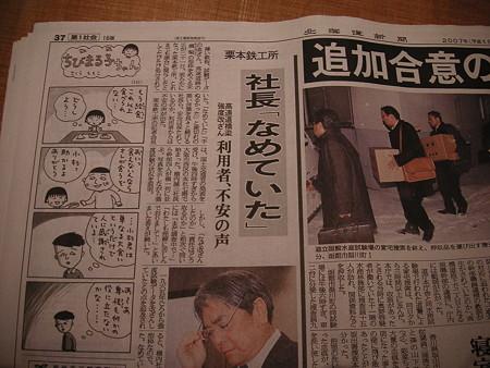 北海道新聞 4コマ漫画