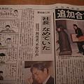 写真: 北海道新聞 4コマ漫画