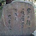 Photos: 2009.01.17 鎌倉 瑞泉寺 大宅 壮一 男の顔
