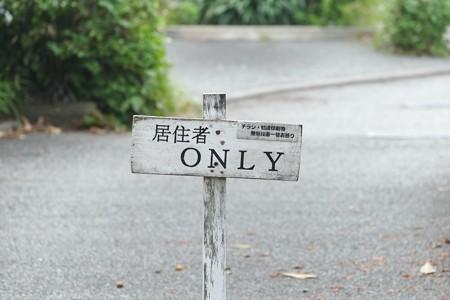 2014.06.17 江の島 居住者ONLY