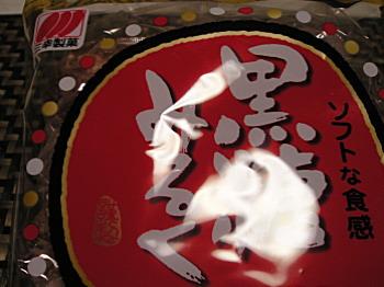 みゆき堂 三幸製菓