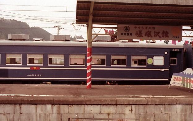 JNR / loco hauled 60 Series, remodeled Tatami car, Suro 81