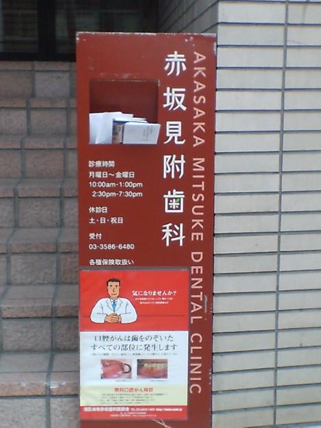 赤坂見附歯科 歩道サイン02