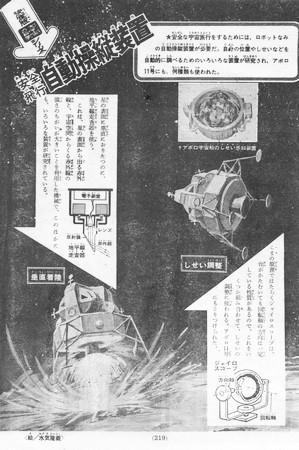 weekly_mag_1969_219