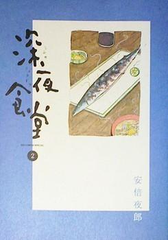 深夜食堂 2 表紙 帯ナシ