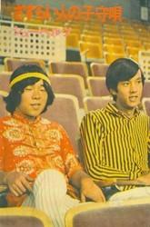 週刊少年マガジン1969年 small 017