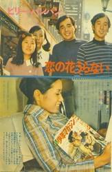 週刊少年マガジン1969年 small 013