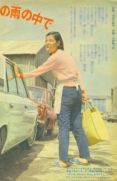 週刊少年マガジン1969年 org 006 - 写真共有サイト「フォト蔵」