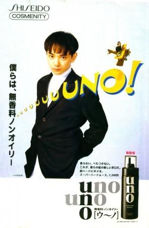 週刊少年ジャンプ1992年38号 広告002