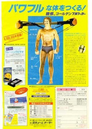 週刊少年ジャンプ1992年38号 広告018